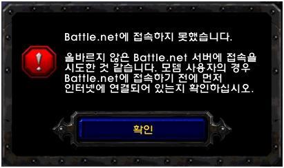 Battle.net.jpeg